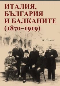 Italija, Balgarija i Balkanite (1870-1919).
